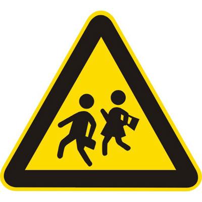 注意儿童标志_学校警示标牌制作