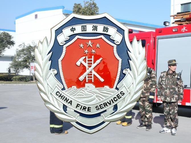 消防警徽挂徽